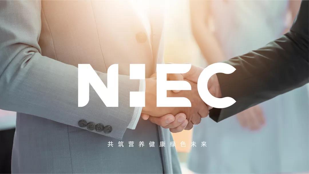 新消费格局 新健康产业 新发展机遇丨NHEC 2021第四届中国营养健康产业企业家年会(通知)
